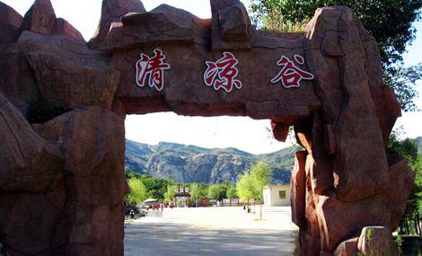 北京清凉谷风景区 - 大图