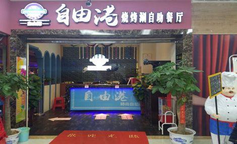 自由港烧烤涮自助餐厅(大润发时代广场店)