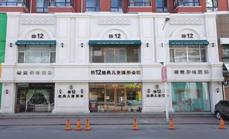 韩12经典儿童摄影会馆
