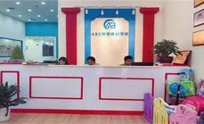 武汉浠浠芳教育ABC外语培训学校