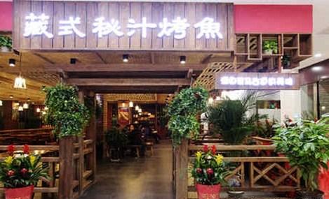 藏式秘汁烤鱼(轻工店)
