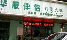 华服伴侣洗衣店(红旗渠路店)