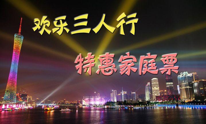 珠江夜游西堤码头