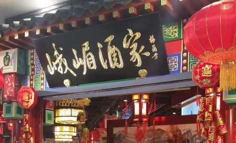 峨嵋酒家(永旺店)