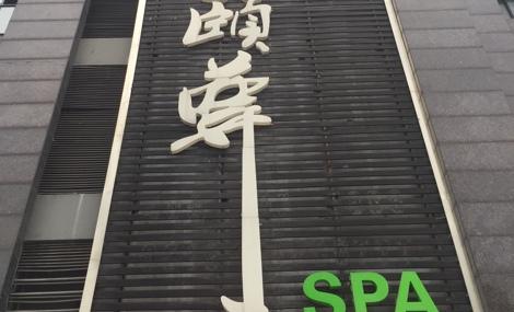 颐尊SPA Massage酒店(西新桥店)