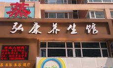 弘康养生馆