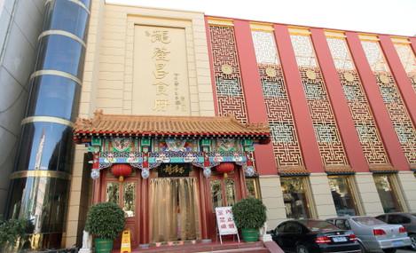 龙隆昌食府(高塔街店)