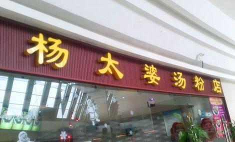 杨太婆汤粉店