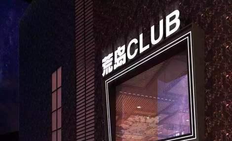 荒岛俱乐部
