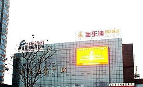 宝乐迪KTV(名都财富广场店)