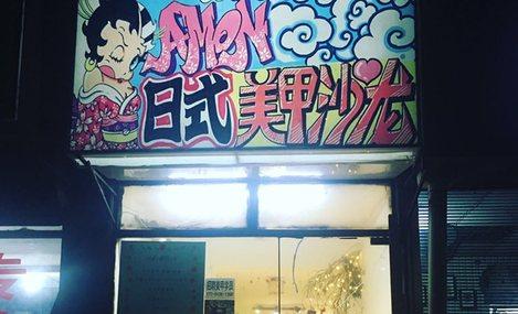 Amon日式美甲沙龙