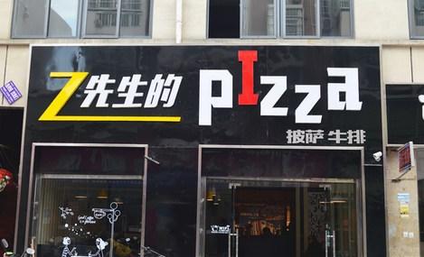Z先生的pizza