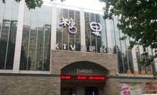 糖果KTV