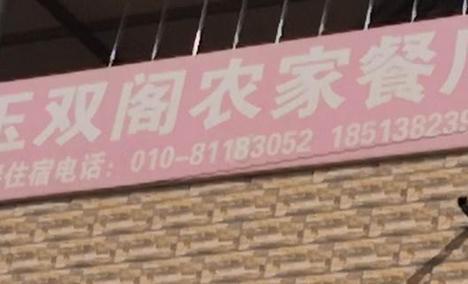 北京玉双阁农家餐厅