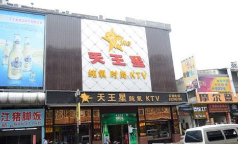 天王星纯氧时尚KTV