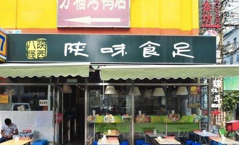 陕味食足(霄云路2号店)