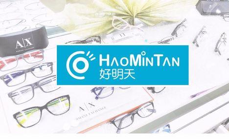 【2店通用】好明天眼镜