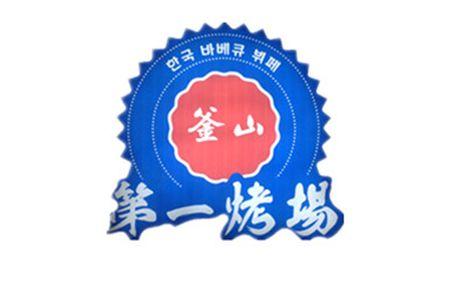釜山第一烤场(文峰大道店)