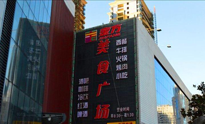 老昆明小锅米线(金方大厦店)