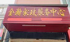 金瀚家政服务中心