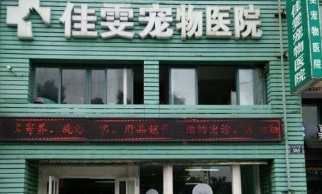 佳雯宠物医院(四明分院店)