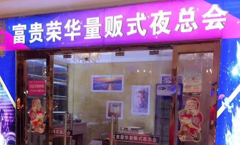 富贵荣华KTV(纱帽正街店)