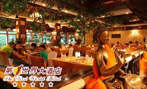 杭州第一世界大酒店(风情大道店)