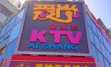 爱尚量贩式KTV