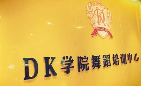 DK学院舞蹈培训