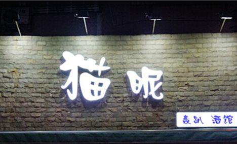 猫昵桌游水烟酒馆