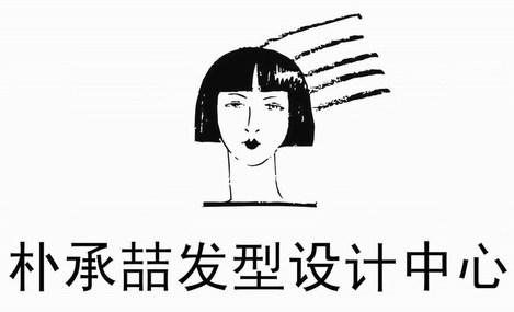朴承喆发型设计中心(夏都家园店)