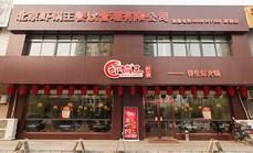 虾锅王四人餐