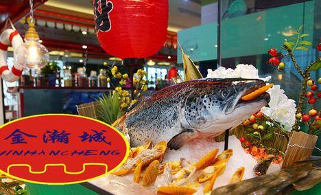 金瀚城海鲜自助韩式烤肉(盛博店)