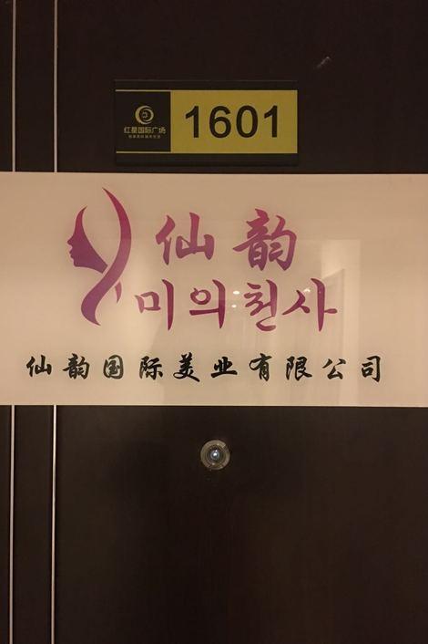 仙韵国际美业