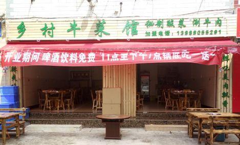 乡村牛菜馆
