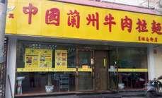 中国兰州牛肉拉面套餐