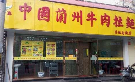 中国兰州牛肉拉面(月坛店)