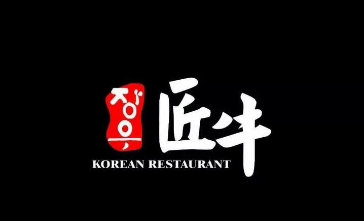 匠牛炭火烤肉(远洋店)