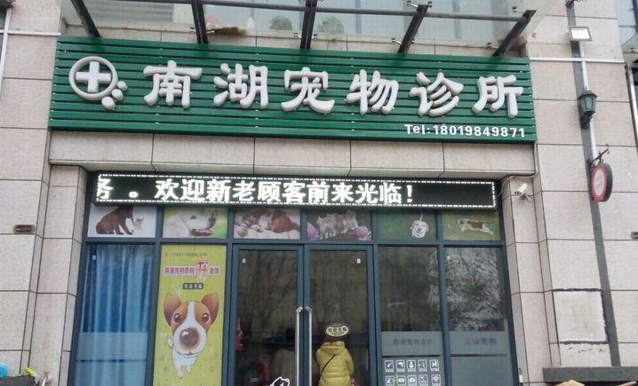 南湖宠物诊所