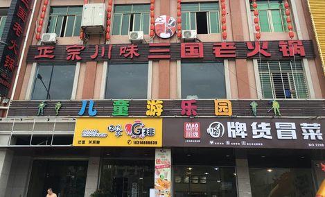 三国老火锅(官桥店)