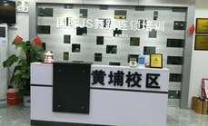 国际JS舞蹈连锁机构黄埔校区
