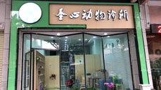 圣心动物诊所(市桥店)