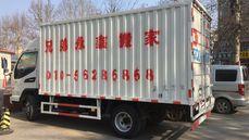 兄弟永鑫箱货搬家服务