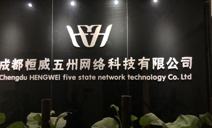 恒威五州网络