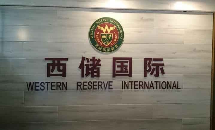 西储国际教育咨询