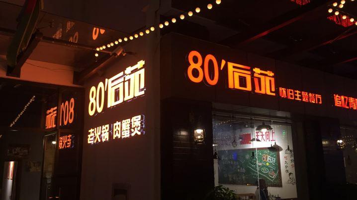 80后苑老火锅肉蟹煲 - 大图