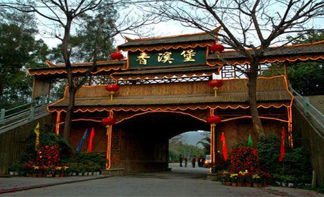 天马惠州香溪堡