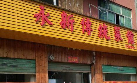 永新传统菜馆