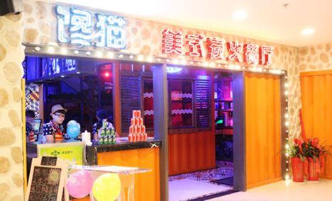 馋猫美式炭火烤鱼(济宁店)
