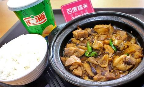 杨铭宇黄焖鸡米饭(帝广店)